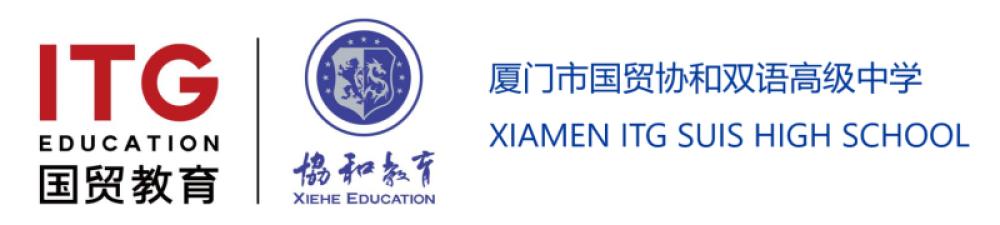 厦门国贸协和双语高级中学